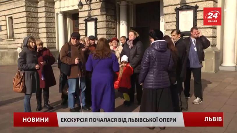 Незрячим львів'янам влаштували унікальну екскурсію містом (ВІДЕО)