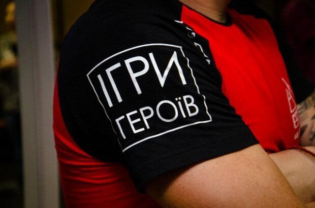 Днепровцев приглашают на особенные Игры Героев (ВИДЕО)