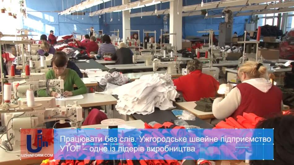 Працювати без слів. Ужгородське швейне підприємство УТОГ – одне із лідерів виробництва (ВІДЕО)