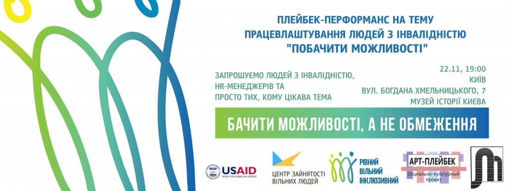 Перфоманс «Побачити можливості» за участі людей з інвалідністю
