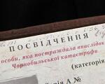 Пенсійне забезпечення інвалідів з числа учасників ліквідації наслідків аварії на Чорнобильській АЕС. пенсії, інвалідам, інвалідності