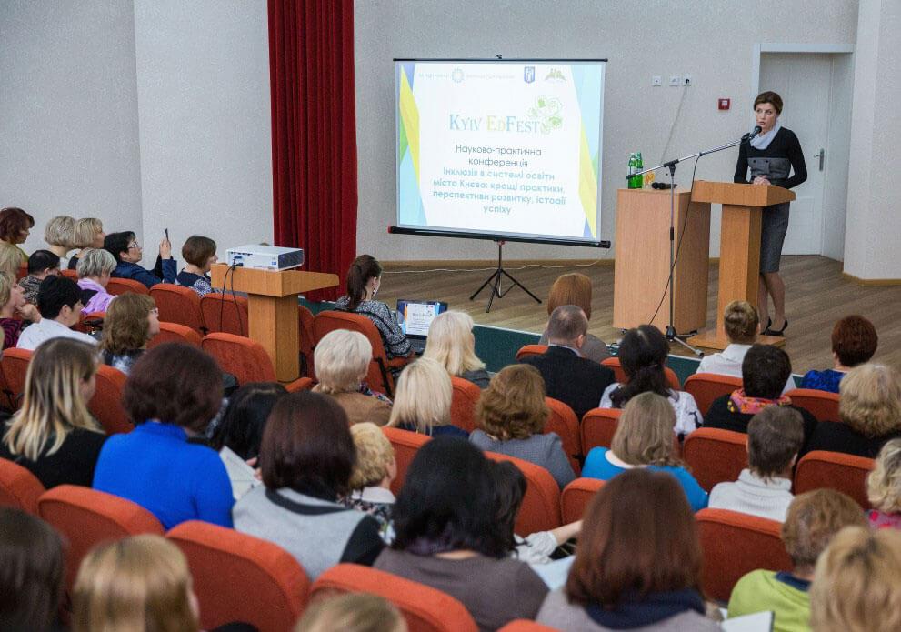 За підтримки Марини Порошенко відбулась науково-практична конференція, присвячена перспективам розвитку інклюзивної освіти в столиці України