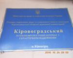 У Кіровоградському психоневрологічному інтернаті порушуються права підопічних на реабілітацію. реабілітації