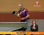 Незламні: 1 серія (ВІДЕО). незламні, person, sports equipment, tennis, sport, athletic game, racket, racquet sport, table tennis racket, ping pong, sports. A person on a court
