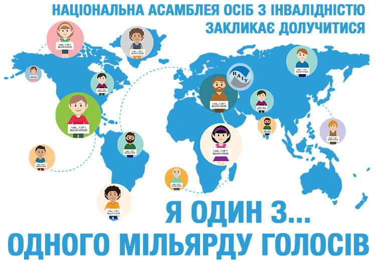 Міжнародний день людей з інвалідністю. «Я один з … одного мільярда голосів». інвалідністю, cartoon, text, screenshot, design, illustration, graphic, poster, vector graphics. A close up of text on a white background