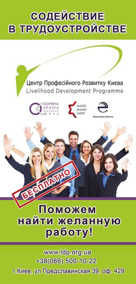 Фонд Східна Європа в партнерстві з Благодійним Фондом «Омріяна Країна» оголошують про старт проекту «Центр професійного розвитку»