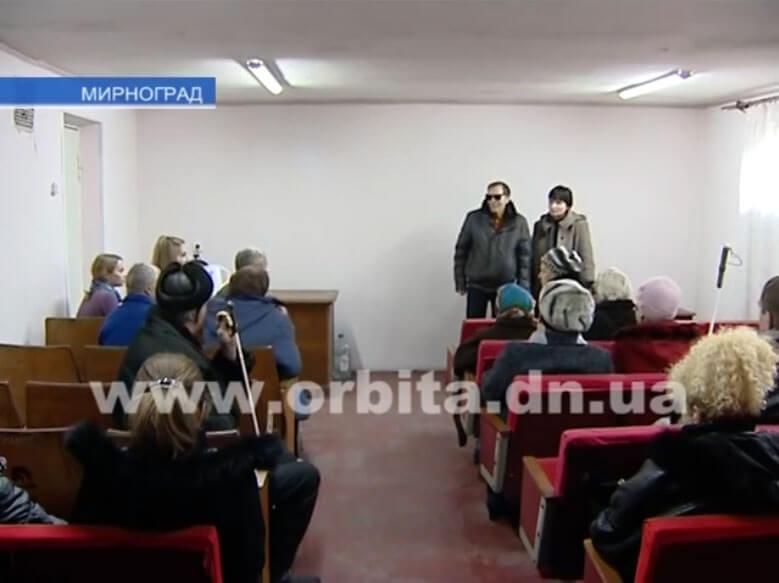 В Мирнограде решали, как помочь инвалидам по зрению (ВИДЕО)