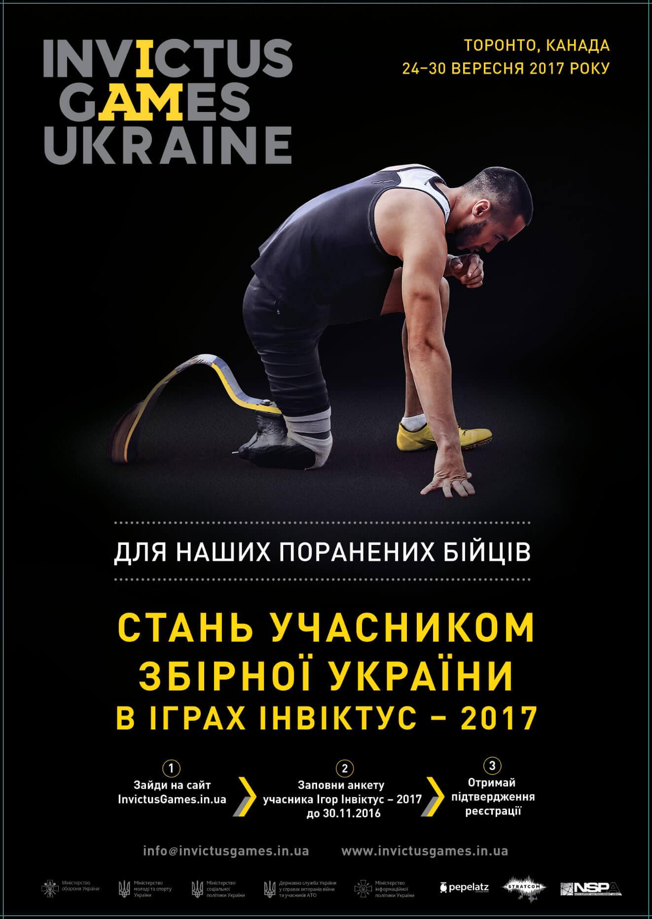 Україна починає відбір команди для Ігор Інвіктус – 2017