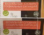 Визуальный словарь поможет аутистам научиться правильному поведению в обществе. аутизмом, design, text, poster, book, typography, screenshot, graphic. A close up of a book