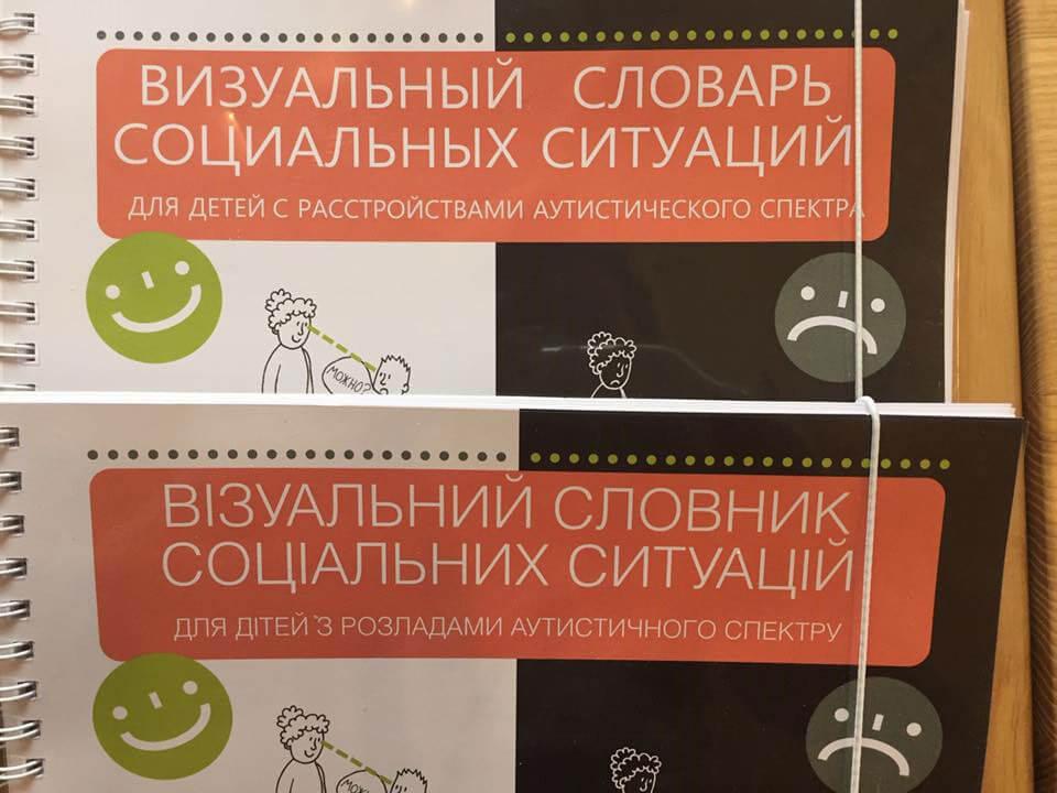 Визуальный словарь поможет аутистам научиться правильному поведению в обществе