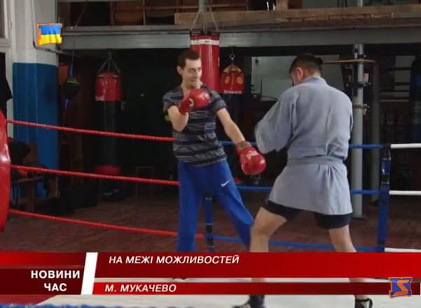 21-річний мукачівець з діагнозом ДЦП досяг неабияких висот у боксі (ВІДЕО)