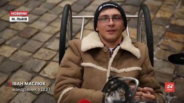 Хлопець із ДЦП подолав усю Європу на велосипеді (ВІДЕО)