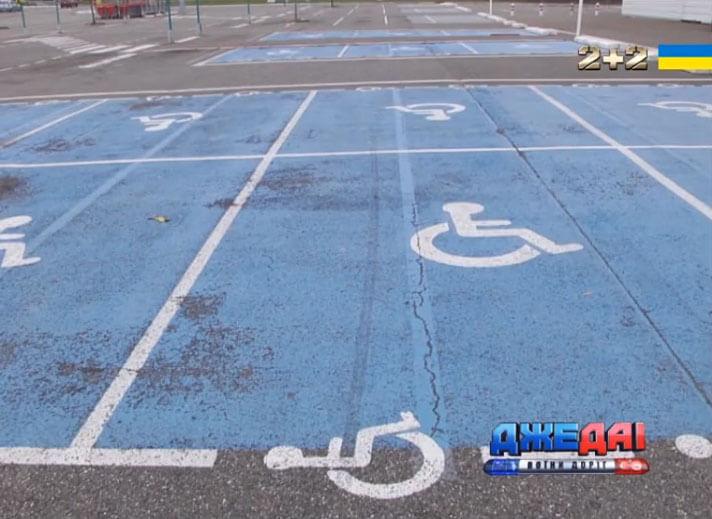 Який штраф чекає на водія, якщо він припаркується на місці для інваліда (ВІДЕО)