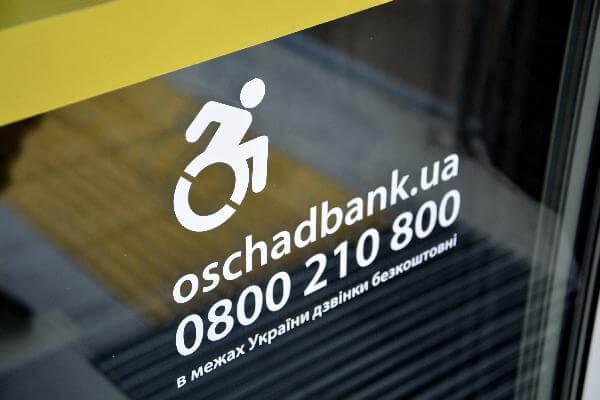 Перше на Чернігівщині – 11-е в Україні – в обласному центрі відкрито інклюзивне відділення «Ощадбанку»