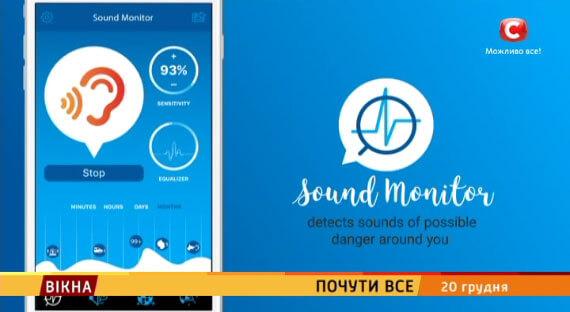 Почути все: мобільний додаток для людей, що не чують (ВІДЕО). мобільний додаток, нечуючий, програміст, design, graphic, template, screenshot, internet, text, typography. A screenshot of a cell phone