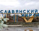 Детей с инвалидностью хотят оздоравливать на Славянском курорте. славянский курорт, дети, инвалидность, оздоровление, реабілітація, outdoor, sky, sign, tree, traffic sign, billboard, cloud. A sign on the side of a bridge