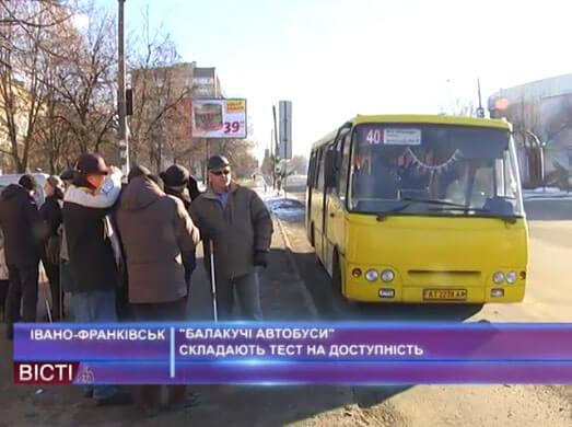 «Балакучі автобуси» складають тест на доступність (ВІДЕО)
