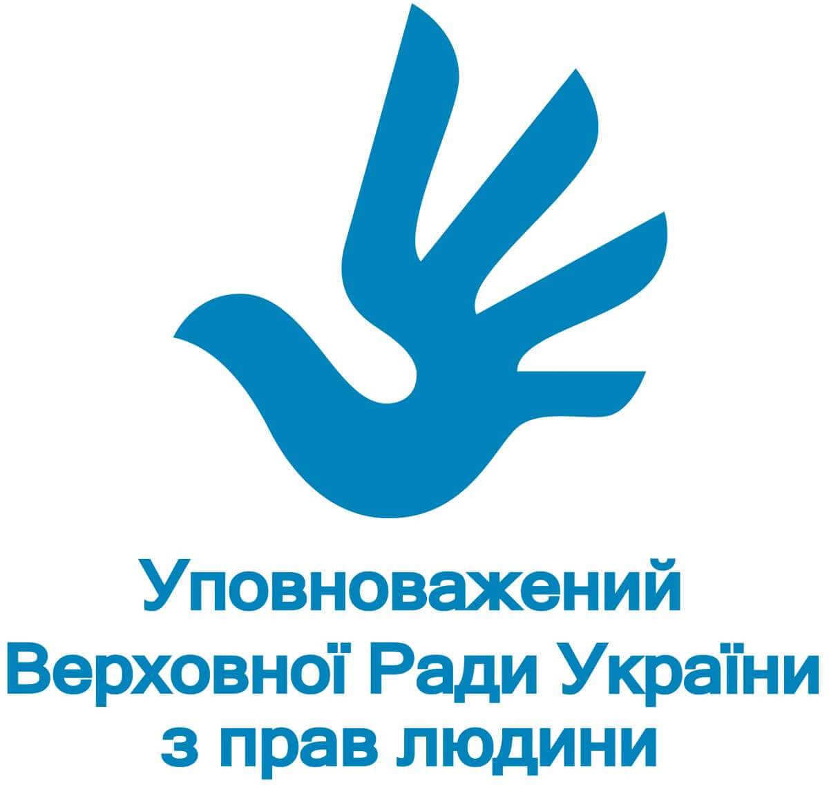 Відкрите звернення Уповноваженого з прав людини Валерії Лутковської