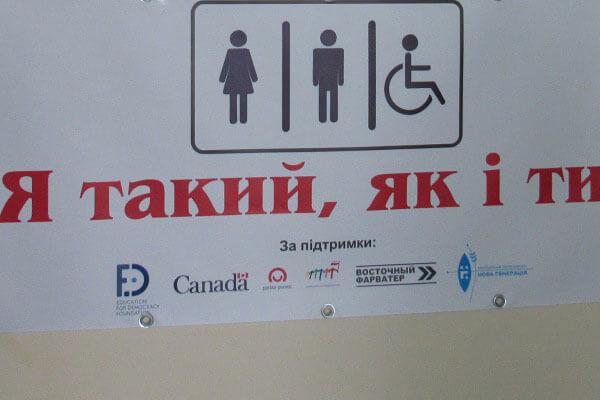 В Краматорске появятся новые профессии для людей с инвалидностью (ФОТО). дмцпри, краматорськ, инвалид, инвалидность, обучение, реабілітація, handwriting, font. A close up of a sign