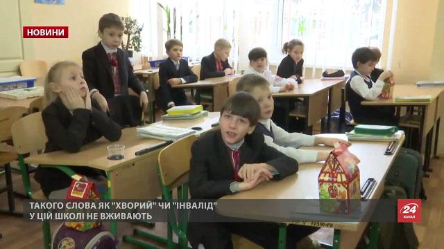 Що таке інклюзивна освіта і як вона функціонує в Україні (ВІДЕО)