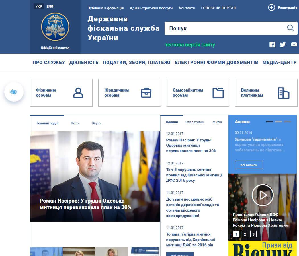 Роман Насіров: З початку 2017 року на веб-порталі ДФС запрацювала альтернативна версія для людей з вадами зору та слуху