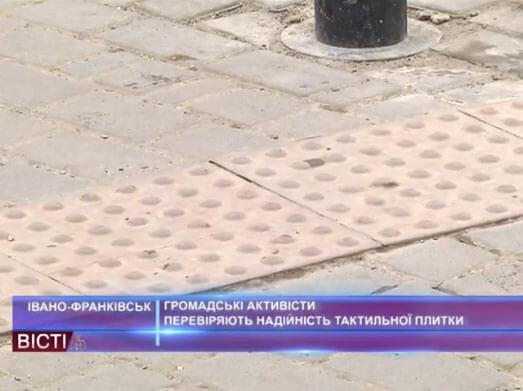 Громадські активісти перевіряють надійність тактильної плитки (ВІДЕО). івано-франківськ, доступність, проблема з зором, тактильна плитка, інвалід, ground, outdoor, screenshot. A sign on a beach