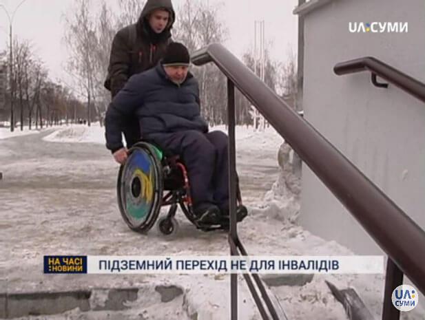 Людина з інвалідністю не може користуватися підземкою в центрі Сум (ВІДЕО). суми, пандус, підземка, підземний перехід, інвалідність, outdoor, person, snow. A man that is sitting in the snow