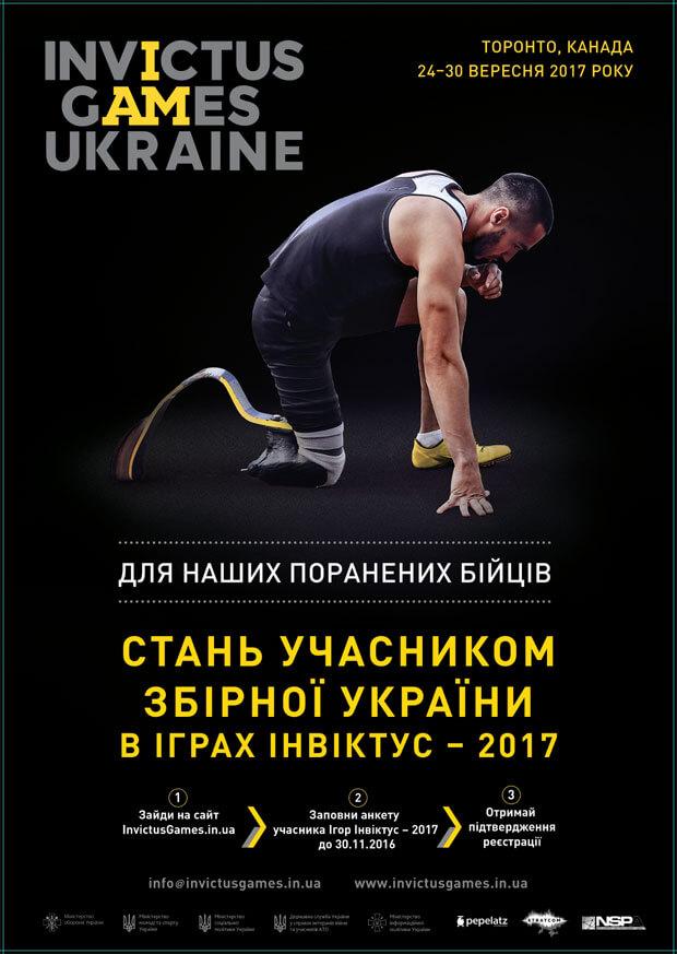 Українські військовослужбовці представлятимуть Україну на міжнародних спортивних змаганнях