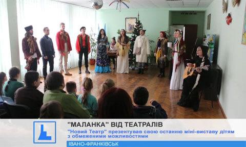 «Новий театр» показав у Франківську виставу для дітей з обмеженими можливостями (ВІДЕО)