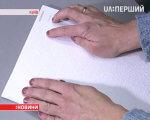 """У київській аптеці незрячі тепер можуть прочитати інструкції до ліків шрифтом Брайля (ВІДЕО). """"braillе studio"""", київ, незрячі, шрифт брайля, інструкції до ліків, text, nail, handwriting, finger, hand, businesscard, watch, book, wrist, thumb. A close up of text on a white background"""