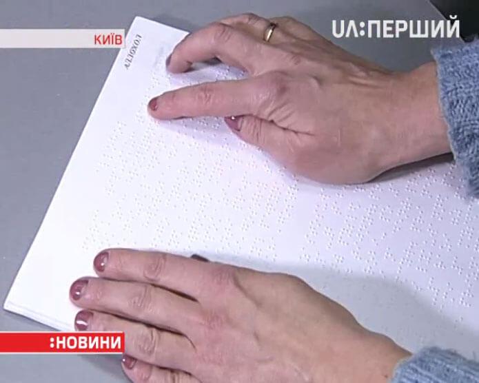 У київській аптеці незрячі тепер можуть прочитати інструкції до ліків шрифтом Брайля (ВІДЕО)