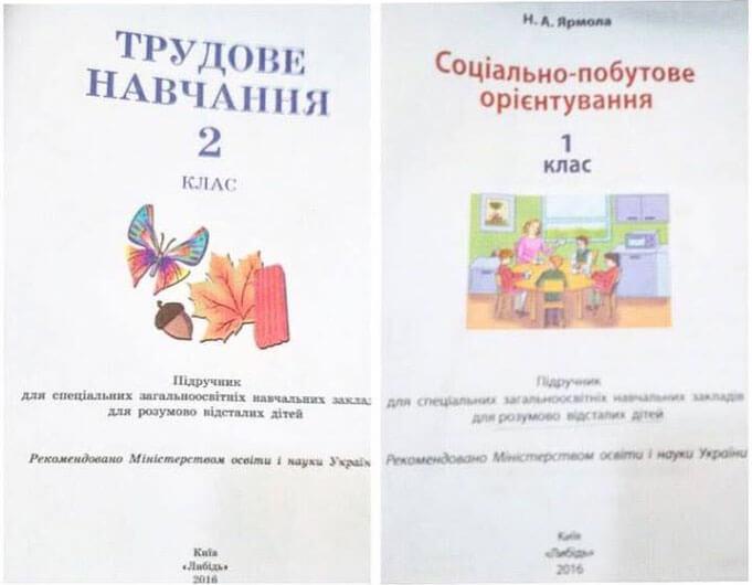 """""""Для розумово відсталих дітей"""" - МОН заклало в підручники дискримінаційну термінологію"""