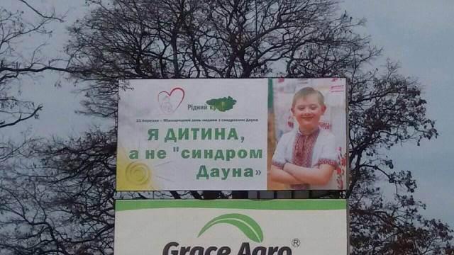 """У Кропивницькому на біл-бордах замість привітань політика розмістили соціальний фотопроект """"Сонячні діти"""" (ФОТО)"""
