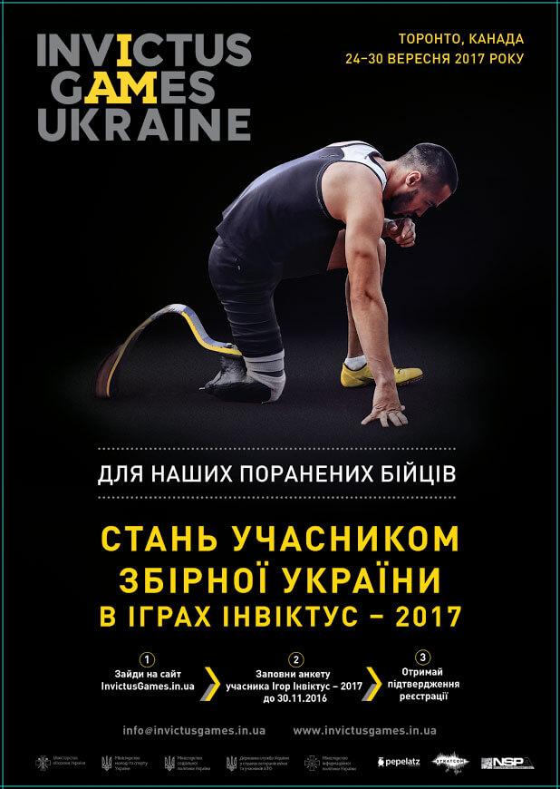 «Игры непокоренных» едут на поиск героев в Одессу (ВИДЕО). invictus games, игры непокоренных, одесса, инвалидность, соревнования, dance, screenshot, poster, person, physical fitness
