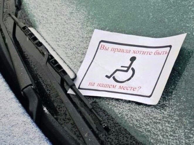 Безосновательная парковка на местах для инвалидов подорожает. водитель, законопроект, инвалид, инвалидность, парковка, handwriting. A close up of a piece of paper