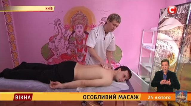 Особливий масаж (ВІДЕО)
