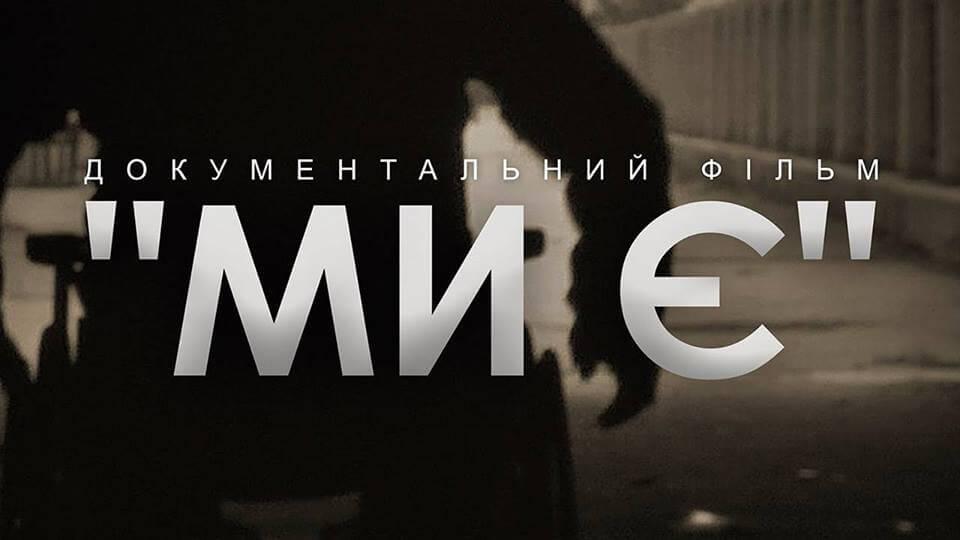 """Презентація документального фільму """"МИ Є"""""""
