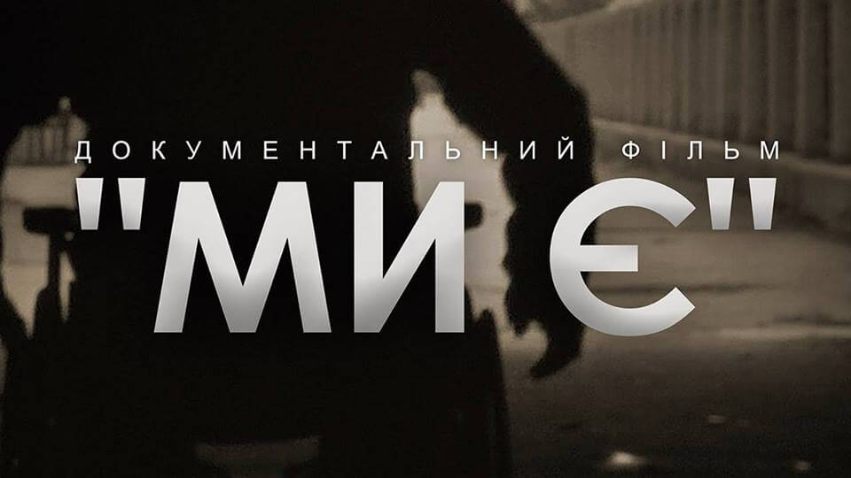 "Презентація документального фільму ""МИ Є"". київ, документальний фільм ""ми є"", презентація, інвалідність, screenshot, poster, design, text, typography, graphic, dark, sign. A black sign with white text"