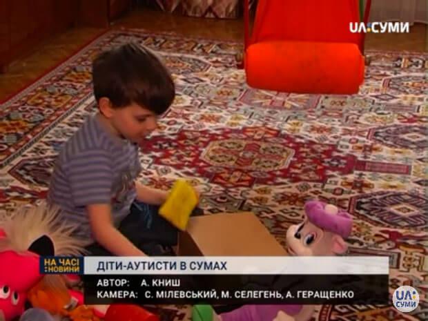 Як на Сумщині реабілітують дітей з аутизмом (ВІДЕО)