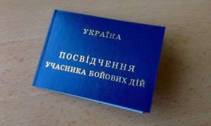 112 АТОвцям у Чернівецькій області призначено пенсію по інвалідності. атовці, чернівецька область, військовослужбовці, пенсія, інвалідність