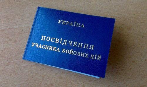 112 АТОвцям у Чернівецькій області призначено пенсію по інвалідності