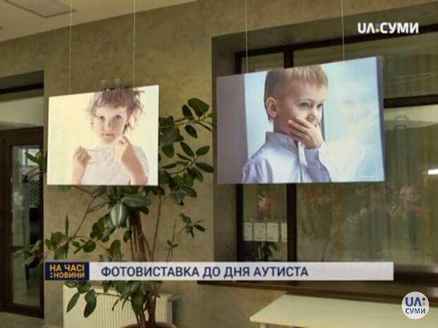 «Єднання світів»: виставку із фото «особливих» дітей відкрили у Сумах (ВІДЕО)