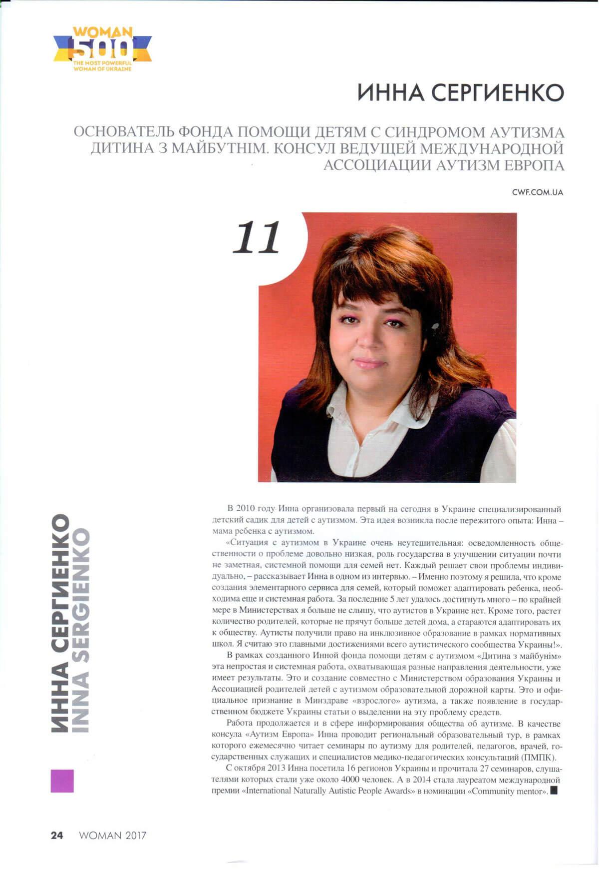 Инна Сергиенко вошла в рейтинг 500 самых влиятельных женщин Украины