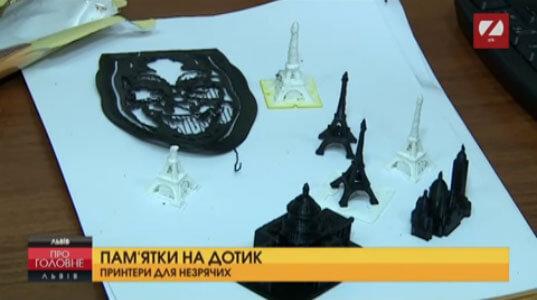 У Львові для незрячих розробляють 3Д-моделі пам'яток архітектури (ВІДЕО)