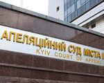 Забезпечення доступності суду для осіб з обмеженими можливостями. київ, доступність, суд, інвалід, інвалідність, building, outdoor, sign, window. A sign on the side of a building