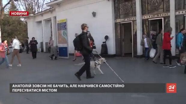 Незрячого чоловіка не пустили в метро через собаку-поводиря (ВІДЕО) КИЇВ МЕТРО НЕЗРЯЧИЙ СОБАКА-ПОВОДИР ІНВАЛІДНІСТЬ