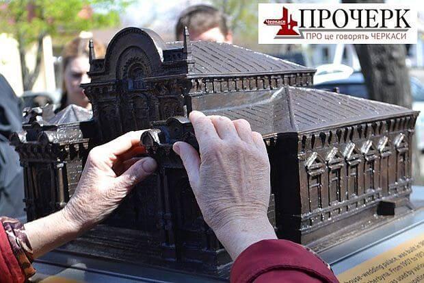 У Черкасах відкрили міні-моделі архітектурних пам'яток міста (ВІДЕО) ЧЕРКАСИ АРХІТЕКТУРНА ПАМ'ЯТКА ВАДИ ЗОРУ МІНІ-МОДЕЛЬ ОБМЕЖЕНИМИ МОЖЛИВОСТЯМИ