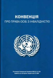 Конвенція ООН про права осіб з інвалідністю. конвенція оон, наіу, брошура, інвалід, інвалідність