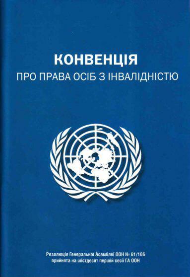 Конвенція ООН про права осіб з інвалідністю