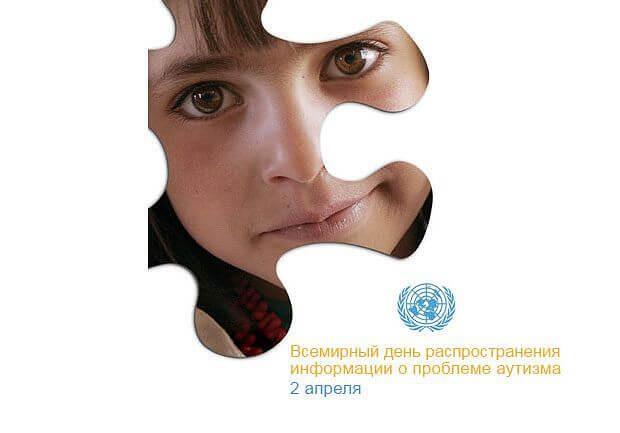 Люди с аутизмом должны иметь возможность самостоятельно принимать решения АНТОНИО ГУТЕРРИШ АУТИЗМ АУТИСТ ИНВАЛИД РАВНЫЕ ПРАВА